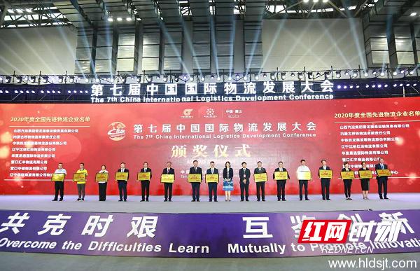 【红网】第七届中国国际物流发展大会开幕,湘企和立东升荣膺先进物流企业双料奖项