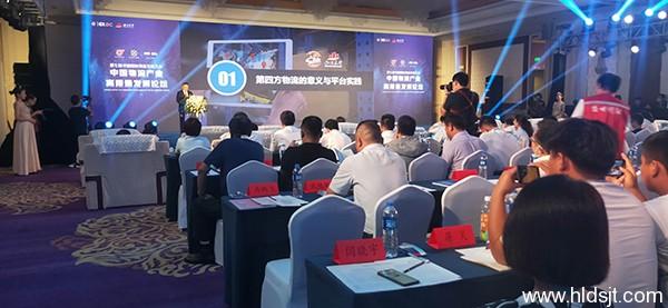 【人民日报】第七届中国物流产业高质量发展论坛成功举行