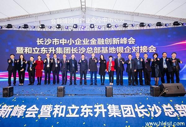 【长沙晚报】金融赋能总部经济 现场签约近40亿元