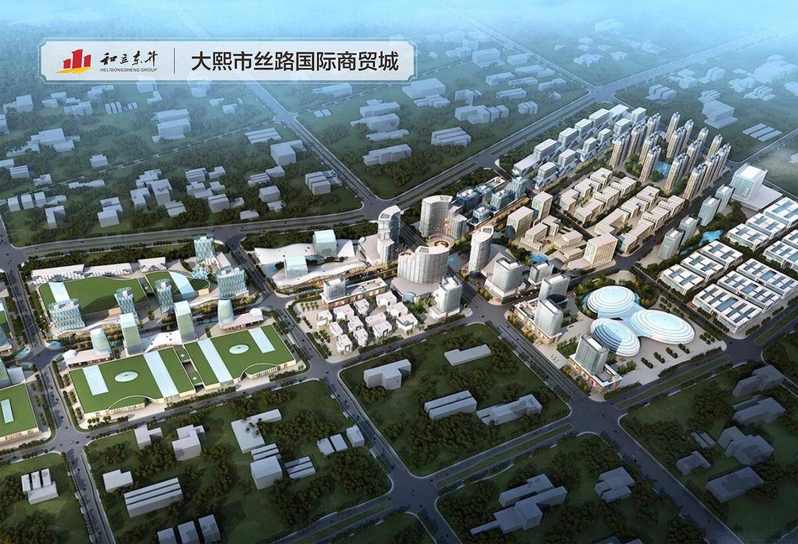 大熙市丝路国际商贸城
