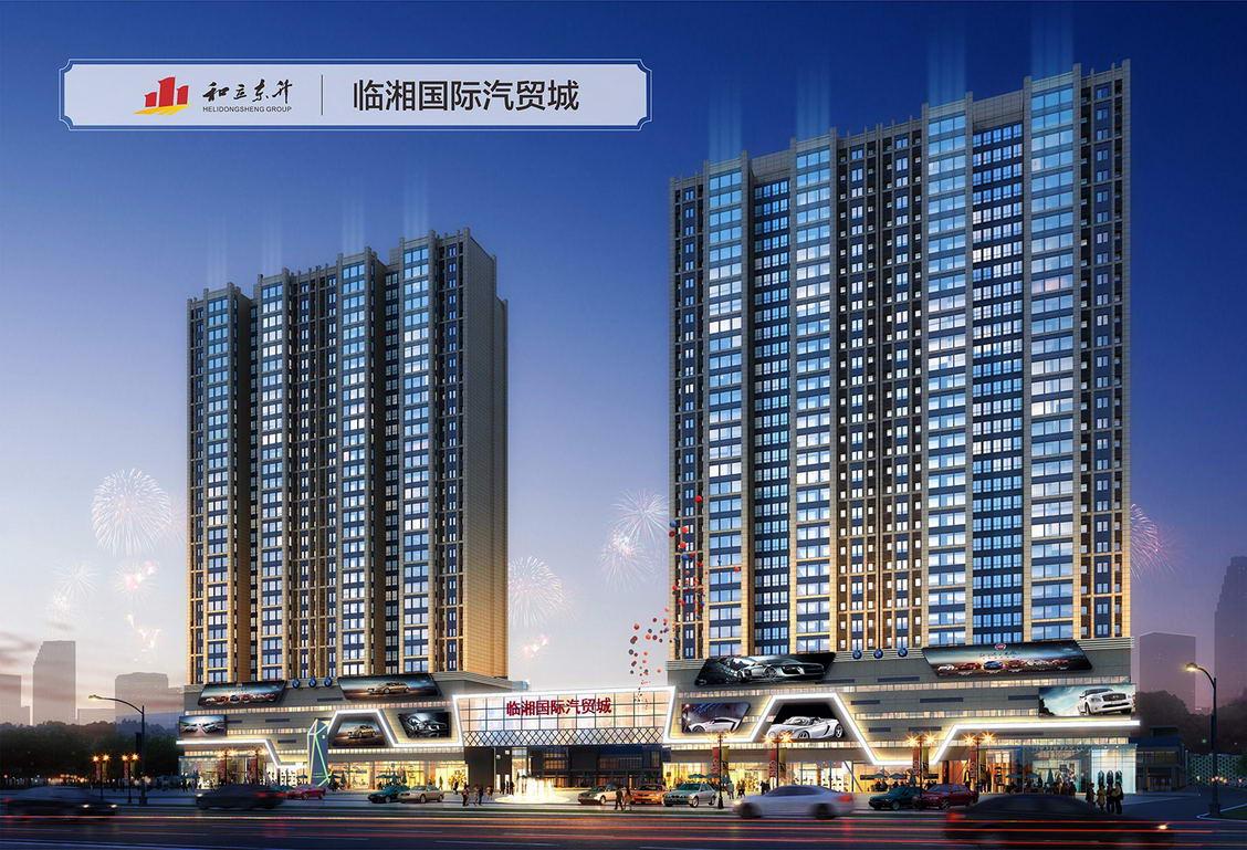 临湘国际汽贸城