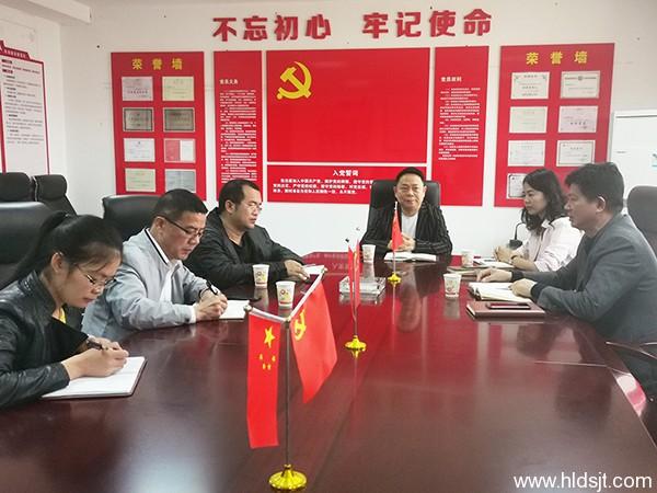 中南鑫邦党支部组织召开支委会会议